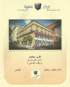 waqf-alssai2