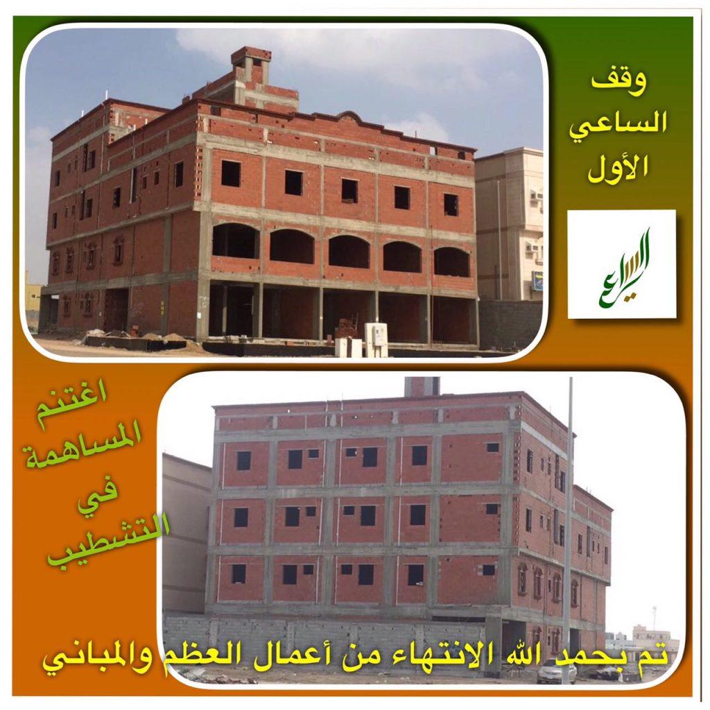 تم بحمد الله وتوفيقه الانتهاء من أعمال العظم والمباني